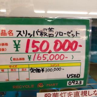 ★138 スリッパ殺菌クローゼット 【リサイクルマート宇宿…