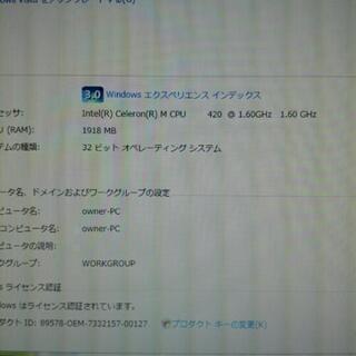 NEC  vs700/H 一体型パソコン - 北九州市