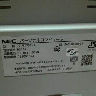NEC  vs700/H 一体型パソコン − 福岡県