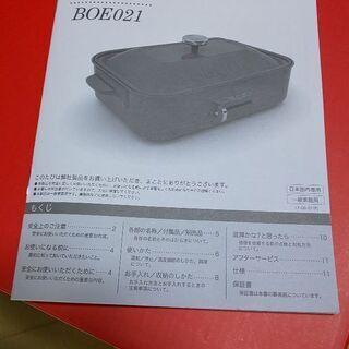 💴⤵️😰ホットプレート🤤BRUNO🥳🥳🥳新品😤今人気ですね😽 − 滋賀県