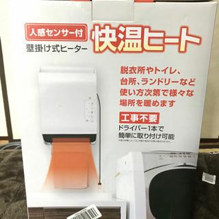 「お値下げ」壁掛け式ヒーター2500→1900