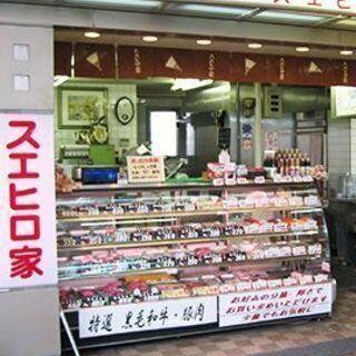 精肉店内での販売及び接客・商品梱包・惣菜の調理