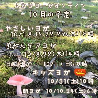 ふわりヨーガ10月のオンラインヨガ