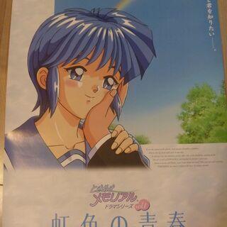 【値下】ポスターときめきメモリアル 虹色の青春