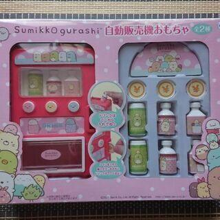 【新品・未使用】すみっこぐらし 自動販売機 おもちゃ