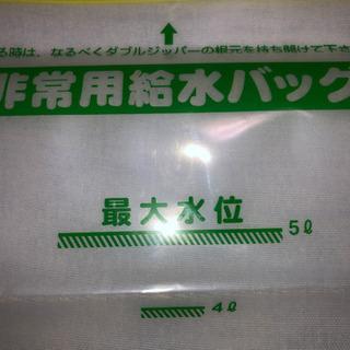 非常用給水バッグ 新品未使用品