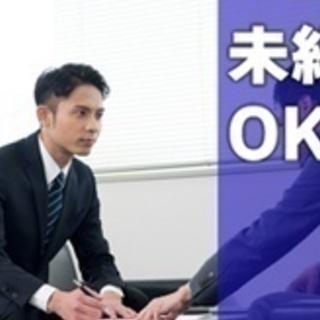 【未経験者歓迎】<鹿児島県鹿屋市>オープニングスタッフ募集!!【...