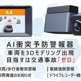 次世代ドライブレコーダー AI搭載衝突予防システム「MINIEY...