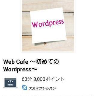 ホームページ作成・Wordpress・ブログ集客講座