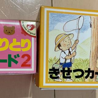 小学校お受験 季節カード・しりとりカード2・問題集