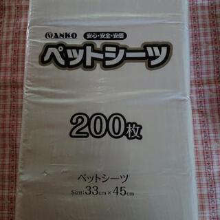 ペットシーツ  200枚