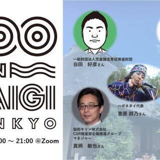 第13回「文京区100人カイギ」!<地域の魅力的な5人がスピーチ...