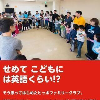 7か国語で話そう ヒッポファミリークラブ東大阪