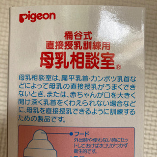 母乳相談室 哺乳瓶 美品 低体重の子などに(⑅•ᴗ•⑅)◜..°♡ - 子供用品