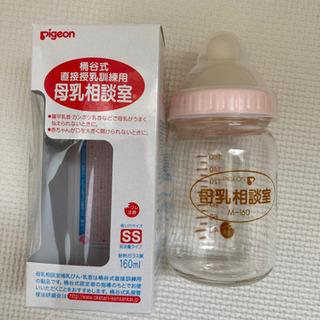 母乳相談室 哺乳瓶 美品 低体重の子などに(⑅•ᴗ•⑅)◜…
