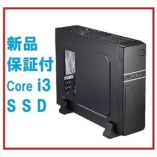 新品 デスクトップPC i3&SSD搭載 非常に動作快適で…