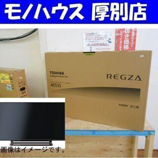 【新品】40インチ レグザ 液晶テレビ 40S10 東芝 TOS...