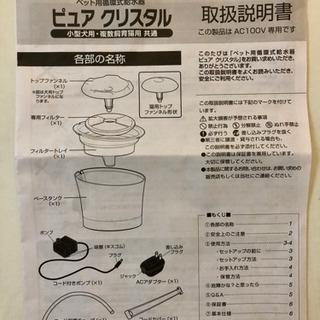 ペット用循環式給水器 ピュアクリスタル ACアダプタなし