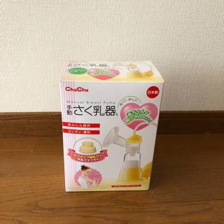 手動 搾乳機 ChuChu