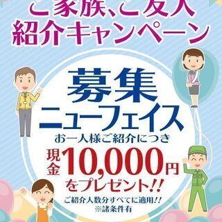 ◆◇◆食品・日用品の推奨販売スタッフバイト*紹介キャンペー…