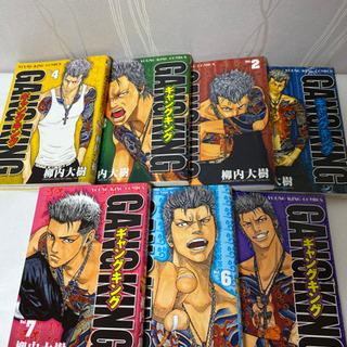 漫画ギャングキング1〜7巻セット