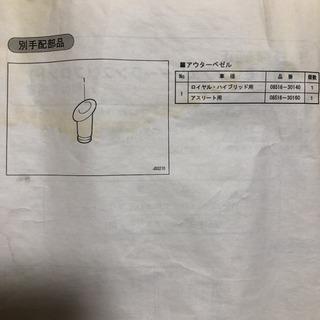 200 クラウン 電動コーナーポール トヨタ純正品 説明書 穴あけ用型紙付きの画像