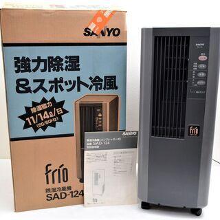 長期保管品 美品 SANYOの冷風扇(SD-124)の出品です