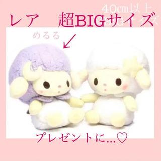 【新品】ねむねむの国のふわわ 羊 大きいぬいぐるみ BIGサイズ