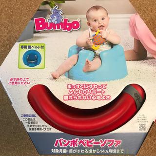 【ネット決済】Bumbo バンボ 赤