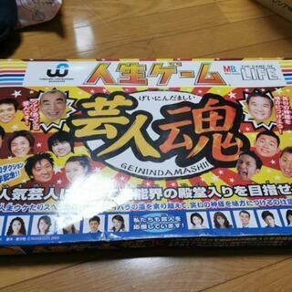 人生ゲーム 未使用 芸人魂 渡辺プロダクション 50周年記念 限定品