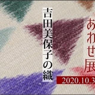 染織作家に聴く2〜「染織吉田」吉田美保子のアートな染と織の世界とは