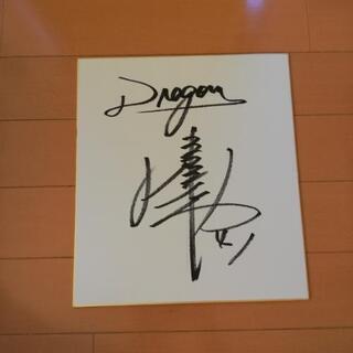 浅尾拓也さん 直筆サイン色紙 ブランコさんサイン付き