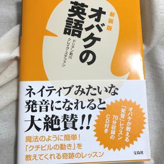 【美品】オバケの英語 付属CD付き