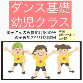 幼児ダンス教室