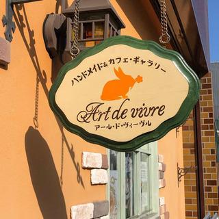 vivre(生活)カウンセリングルーム(カフェ店内で)