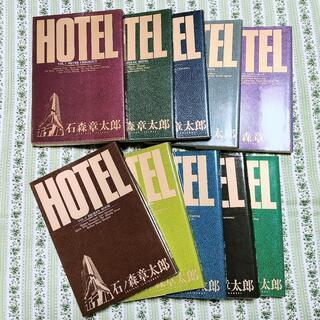 漫画 石森章太郎 HOTEL 10冊セット