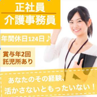 【マイカー通勤可】介護事務/正社員/賞与年2回/年間休日1…