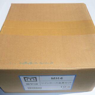 ☆ミヤコ MIYAKO MH4 ツインホース金具セット 1…