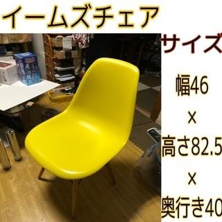 【平日限定セール!】デザイナーズ家具 イームズチェア イエロー、黄色
