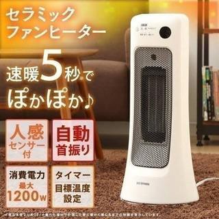 アイリスオーヤマ ファンヒーター 1200W - 家電