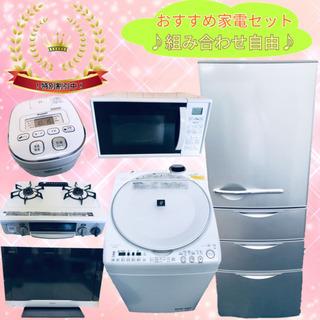 6️⃣✨安心安全✨特典付き😊洗濯機・冷蔵庫・電子レンジ・テレビ・...