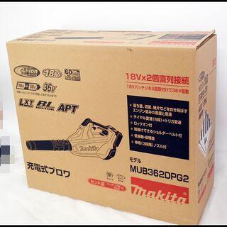 未使用 マキタ MUB362DPG2 充電式ブロワ 36V (1...