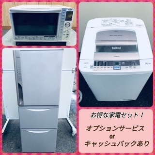 ❗❓お得な特典付き⭐️格安生活家電セット🉐冷蔵庫・洗濯機・電子レ...