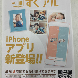 すぐアル iPhoneアプリ新登場!