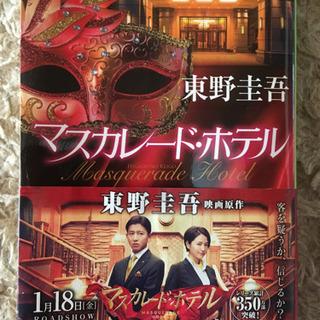 今月いっぱいの掲載 東野圭吾「マスカレード・ホテル」文庫