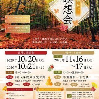 秋の日帰り瞑想会in大乗院庭園(奈良市)
