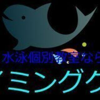 第2回目 坂田コーチによる個人レッスン開催!【期間限定!】
