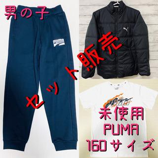 キッズ男の子PUMA プーマ 160サイズセット販売 ダウン パ...