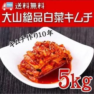 【ネット決済・配送可】うまさ抜群!大山 絶品白菜キムチ 5kg「...