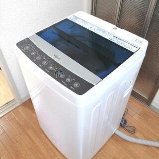 【2017年製】Haier5.5kg全自動洗濯機